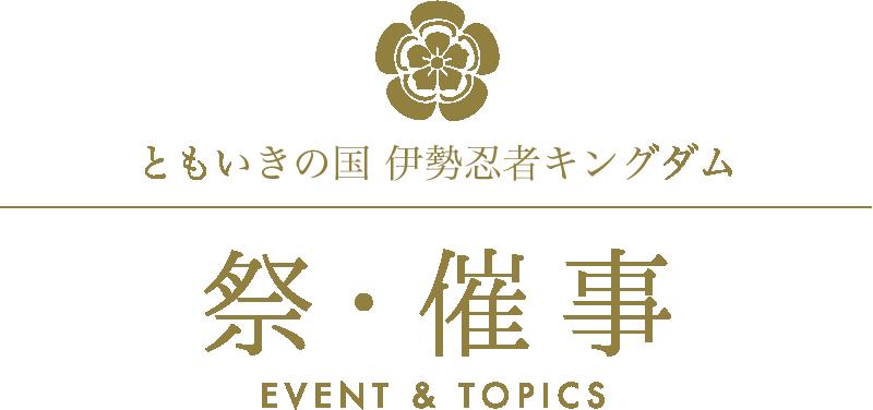 伊勢安土桃山城下街/祭 催事/EVENT & TOPICS